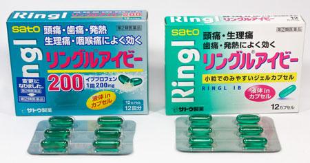 サトウ製薬のリングルアイビー カプセルタイプ 2種類 sato-ringl01
