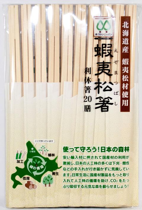waribashi13121701