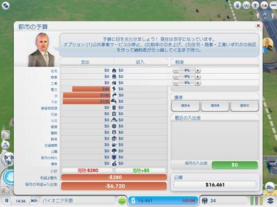 SimCity2013-new015