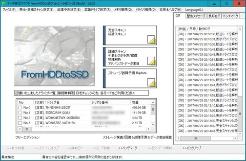 FromHDDtoSSD_1704_001