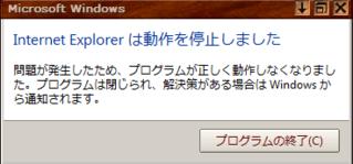 Internet Explorerは動作を停止しました