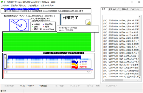 DT01ACA300_true_001