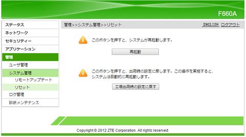 F660A_reboot