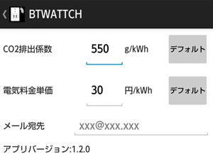 BTWATTCH1-001