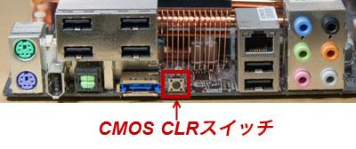 CMOS-CLR002