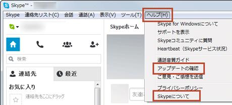 Skype140301
