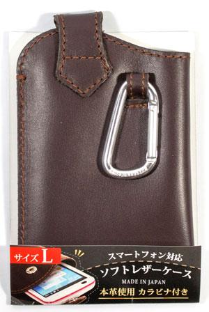 LeatherCase1301