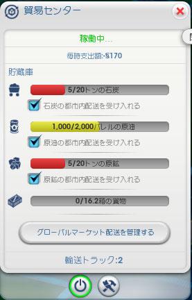 SimCity2013-new020