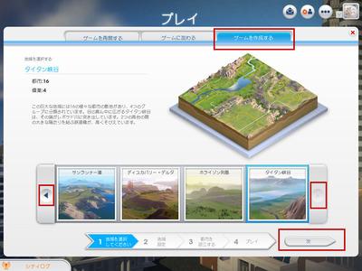SimCity2013-new002