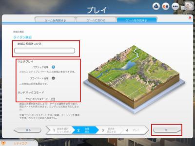 SimCity2013-new003