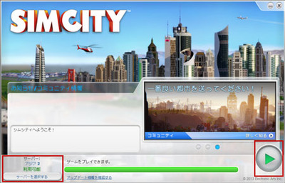 SimCity2013-new001