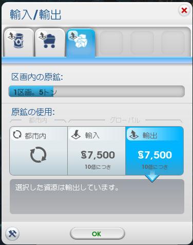 SimCity2013-new021