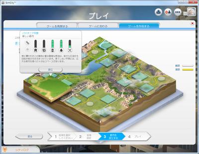 SimCity2013-new004