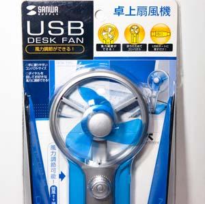 USB卓上扇風機