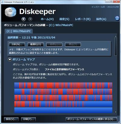 diskeeper12-01