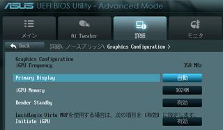 UEFI_Initiate-iGPU