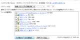 LiveOneCareのバックアップ機能