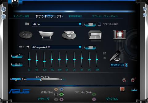 Realtek-Equalizer01