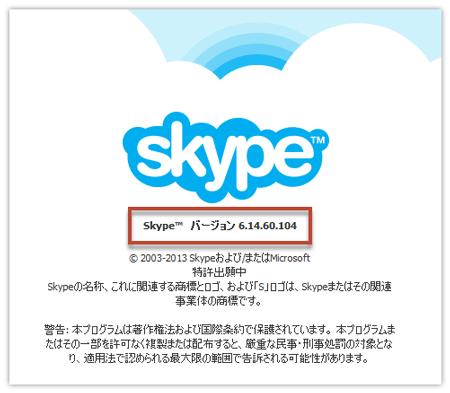 Skype140302