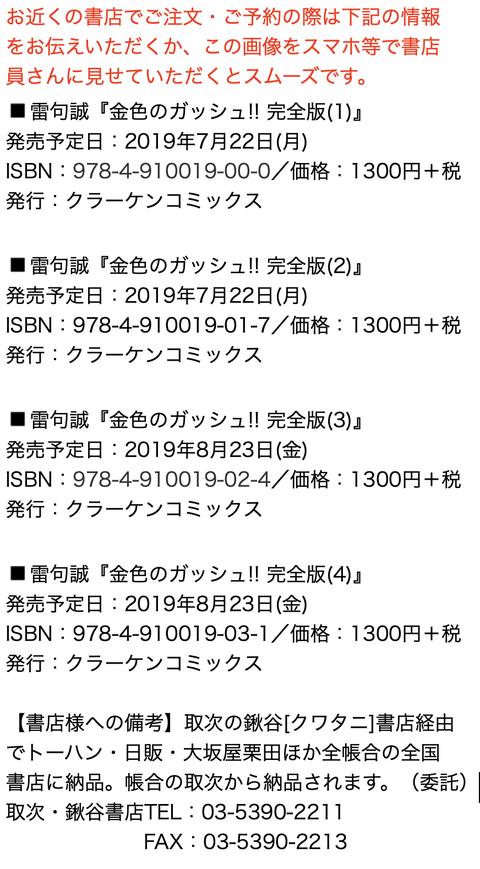スクリーンショット 2019-09-21 15.30.36