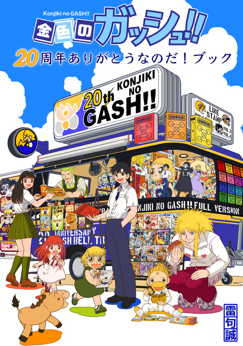 konjikinogash_20th_book