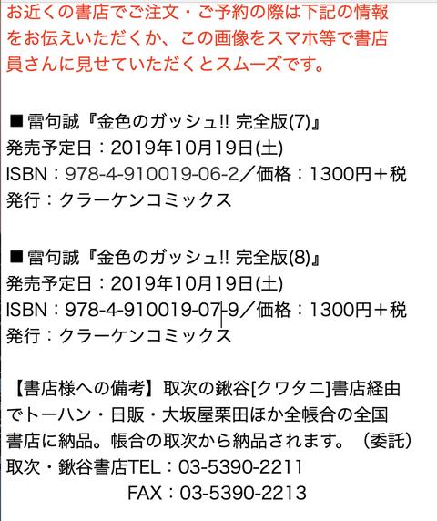 スクリーンショット 2019-10-18 21.41.53
