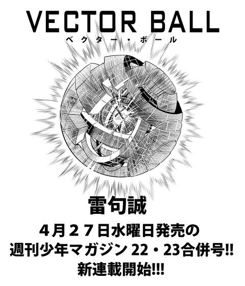 VECTOR-BALLブログ宣伝用
