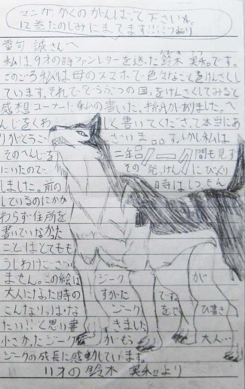 11才の鈴木