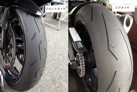 タイヤの状態よ。