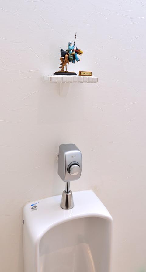 トイレの上