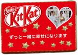 「チョコラボ キットカット」