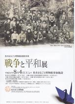 戦争と平和展:松本博物館