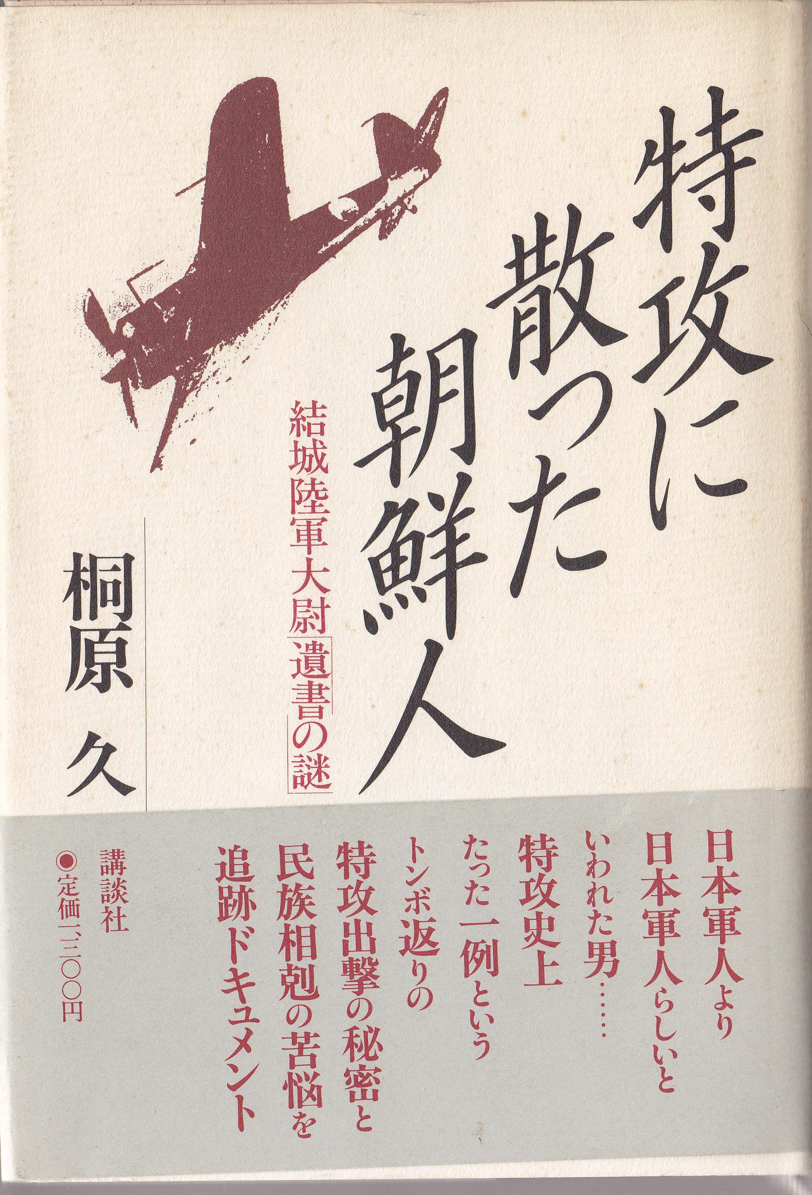 下北沢X新聞(1555)~陸軍松本飛行場の特攻隊3~ : Web東京荏原都市 ...