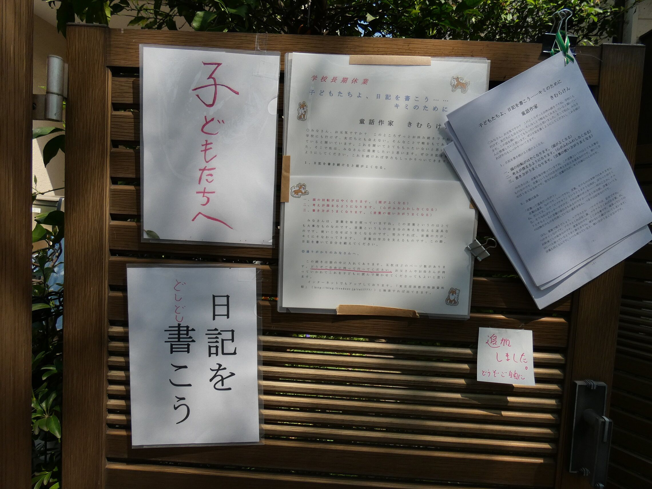 Web東京荏原都市物語資料館 - livedoor Blog(ブログ)