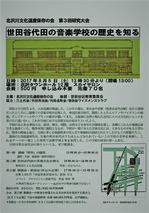 北沢川文化遺産保存の会   第3回研究大会 余白小