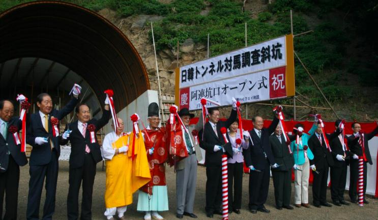 海底 日 トンネル 韓