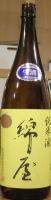 綿屋 生原酒