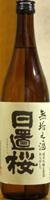日置桜 無垢之酒