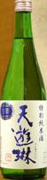 天遊琳 特別純米酒 生