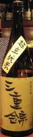 三重錦 超辛純米