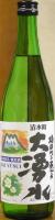 高砂 緑米