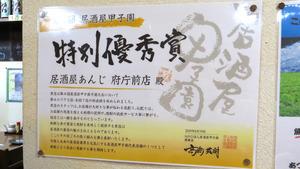 あんじ2012