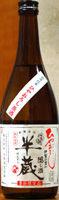 半蔵 山廃純米 ひやおろし原酒