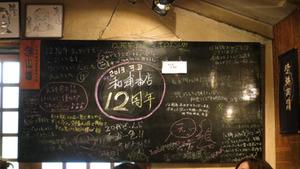 和浦本店12周年 黒板