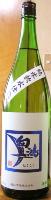 白鴻 原酒