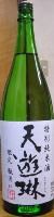 天遊琳 特別純米酒