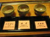 栃木の地酒セット
