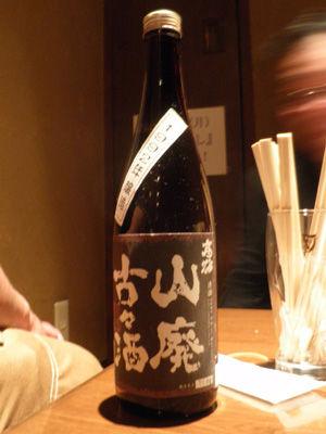 高砂 山廃古酒
