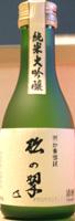 松の翠 純米大吟醸