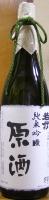 若竹 純米吟醸原酒